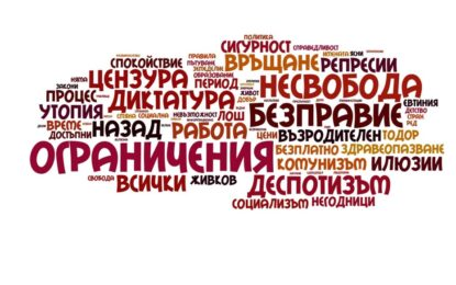 Децата на прехода не познават България преди него