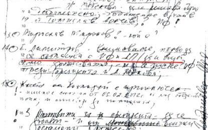 """Контраверсия за Тефтергейт брани """"ДП"""" и величае Цацаров"""