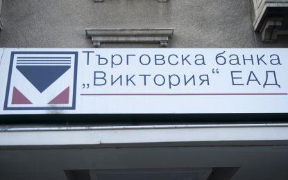 """Цветелина Бориславова или Фуат Гювен взема банка """"Виктория"""""""