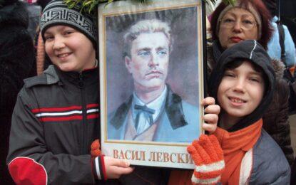 178 години от рождението на Левски