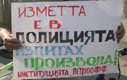 Нов протест срещу полицейското насилие