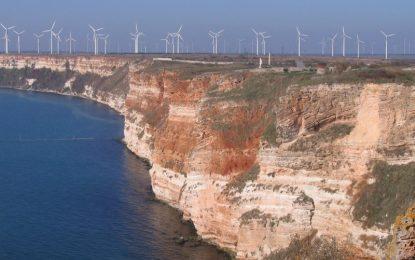 Брюксел осъди България за ветропарковете на Калиакра