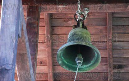Мюсюлмани спасиха камбанарията на църквата в Козлец