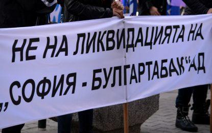 """#КОЙ изнася """"Булгартабак"""""""