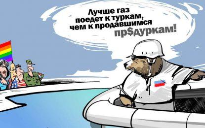 """""""Газпром"""" получи първите разрешителни за """"Турски поток"""""""