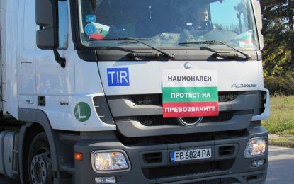Превозвачите дадоха ултиматум на властта с блокада на КПП-та