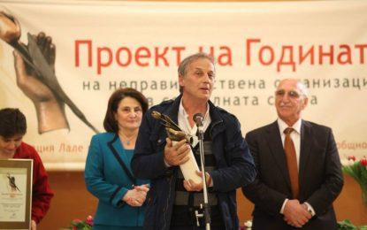 """Фондация """"Лале"""" връчи годишните си награди"""