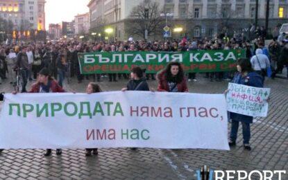 Протестът срещу застрояването на Карадере събра стотици пред МС
