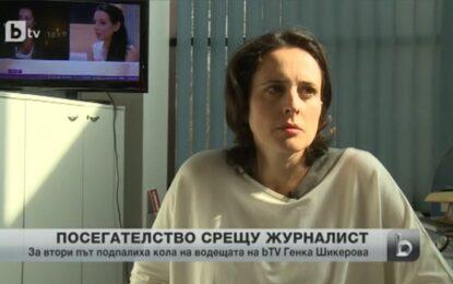 bTV, колеги и политик осъдиха палежа на колата на Шикерова