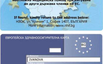 Заявката за европейска здравна карта – вече и онлайн