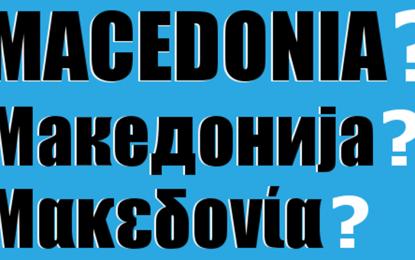 БНТ ще се излъчва и в Македония
