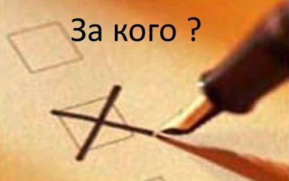 19% от българите се оглеждат за нова партия