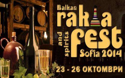 Балкански ракиен фест сгрява София в края на октомври