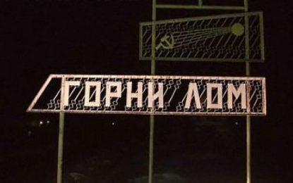 Започнаха съкращения  в завода в Горни Лом