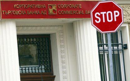 Оманският фонд съди България заради краха на КТБ