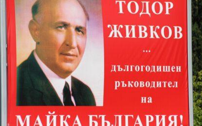 Партията на Тодор Живков