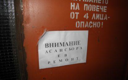 Отново пропаднал асансьор и петима ранени – в София