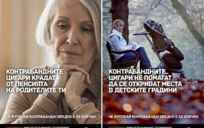 """Граждани подадоха жалба срещу кампанията на """"Булгартабак"""" и МФ"""
