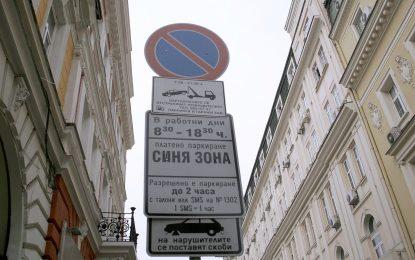 Платеното паркиране става закон и пазарна икономика