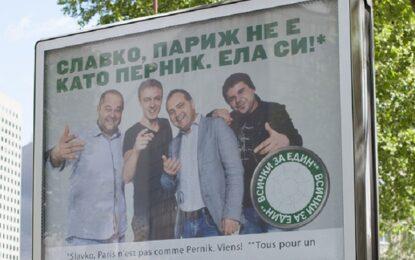 Върни се от Париж, за да пиеш бира в Перник