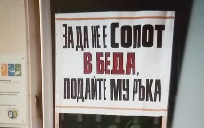 Разпродават имущество на община Сопот заради дълг от 4.5 милиона