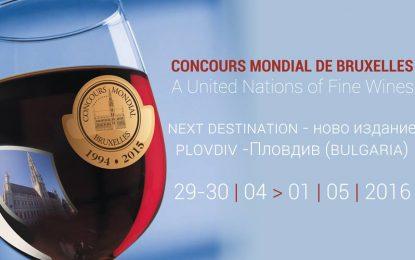 Пловдив ще бъде домакин на световен конкурс за вина