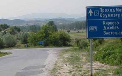 Община Кирково не разрешава блокада на Маказа