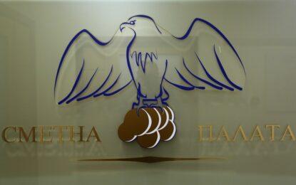 Сметната палата констатира слаб контрол в Министерството на икономиката