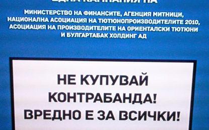 #КОЙ узаконява продажбата на контрабандни цигари