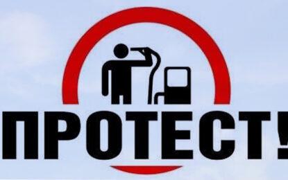 Протести срещу цените на горивата на 1 септември
