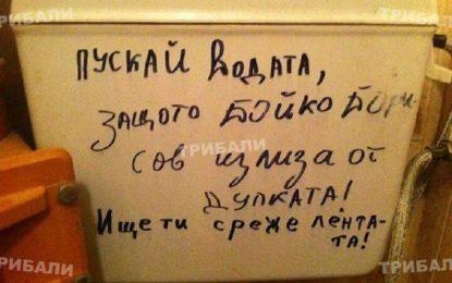 """""""Пускай водата – или Бойко Борисов ще ти среже лентата!"""""""