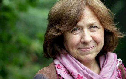 Светлана Алексиевич от Беларус взе Нобела за литература