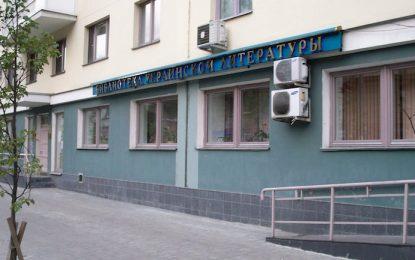 Русия задържа шефа на украинска библиотека в Москва