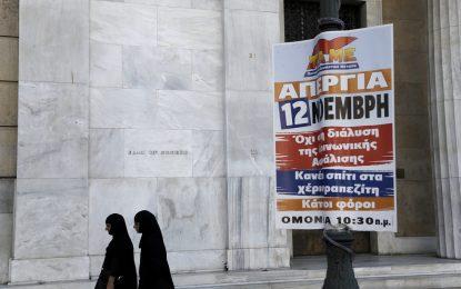 Синдикатите в Гърция започнаха национална стачка