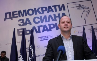 ДСБ иска анкетна комисия за връзките на ДПС с мафията