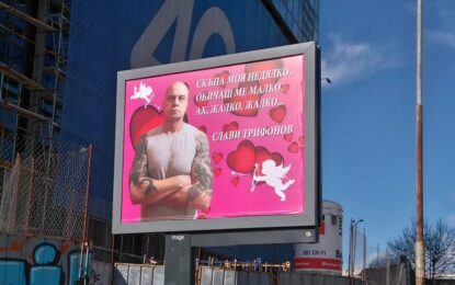 Слави обяви конкурс за селфи с любовен билборд