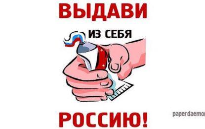 Стискаш Русия, отиваш в килия