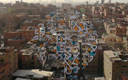 "Тунизиец преобрази квартал на Кайро с огромни ""калиграфити"""