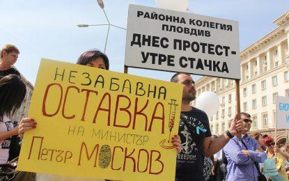 Недоволни лекари и гневни родители се изсипаха на протест в София