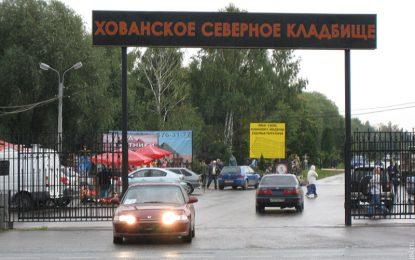 Две банди окървавиха гробище в Москва в спор за територии