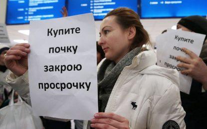 Само 23 000 молби за лични фалити в Русия