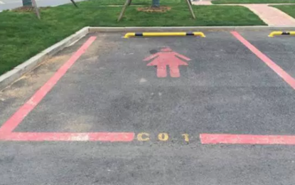 Нямаш пенис, паркирай тук