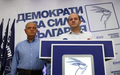ДСБ: Жестовете на Борисов към Путин и Ердоган са плашещи