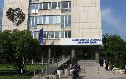 Прокуратурата започна разследване за злоупотреби в МУ София