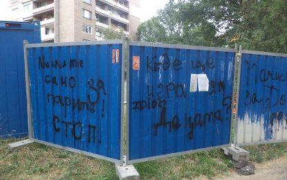 """Хората в """"Младост"""" пазиха цяла нощ срещу багери"""