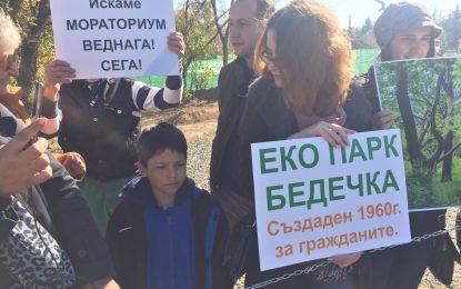 """Тригодишен мораториум за строежи в парк """"Бедечка"""""""