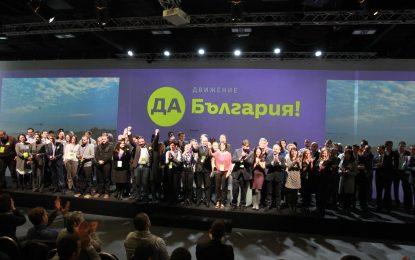 """""""Да България"""". Да бъде правото"""